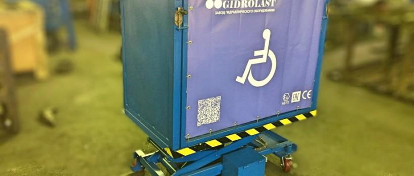 Подъемник ножничный передвижной для инвалидной коляски