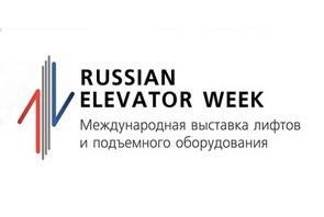 «Russian Elevator Week — 2017» в Москве прошла с 25 по 27 апреля 2017 года