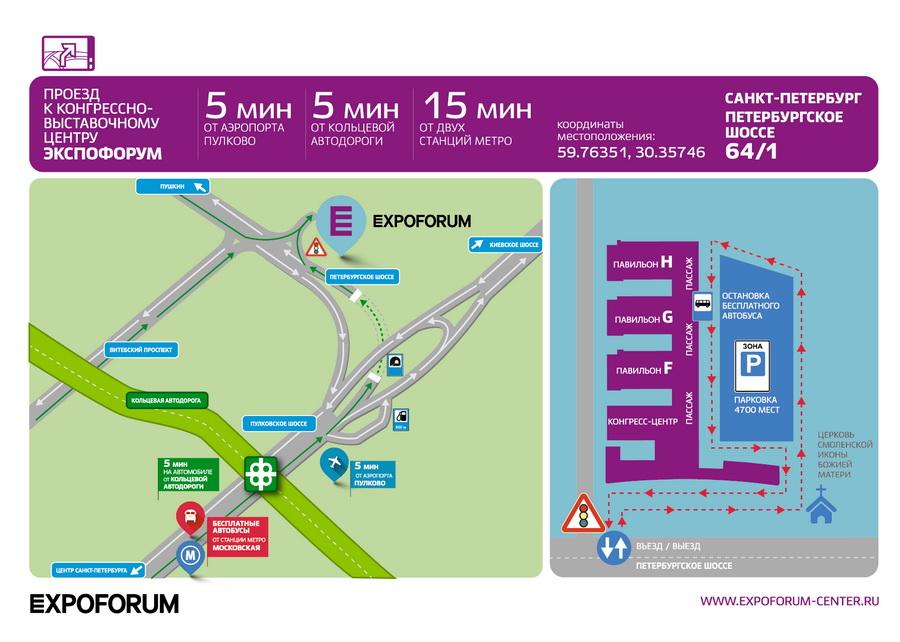 Схема проезда на Экспофорум автомобилем