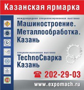 Выставка производителей машиностроения и металлообработки